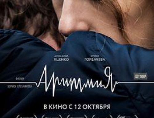 Arrhythmia di Boris Khlebnikov
